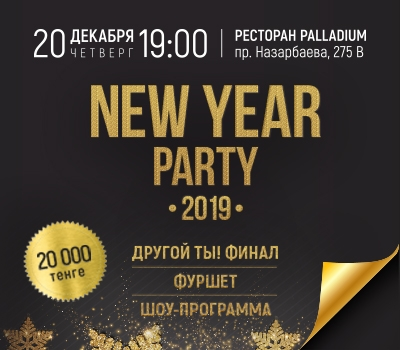 WORLD CLASS NEW YEAR PARTY!